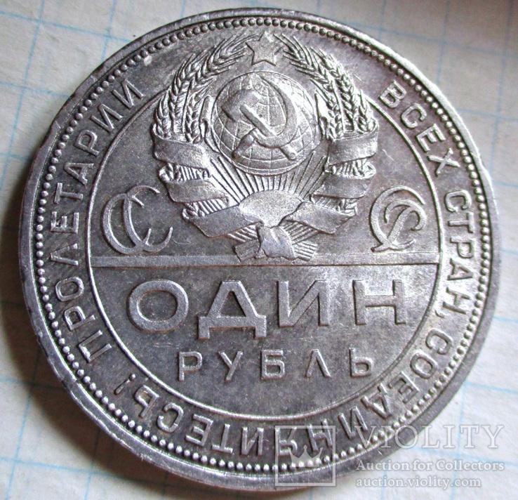 Рубль 1924 года UNC, фото №5