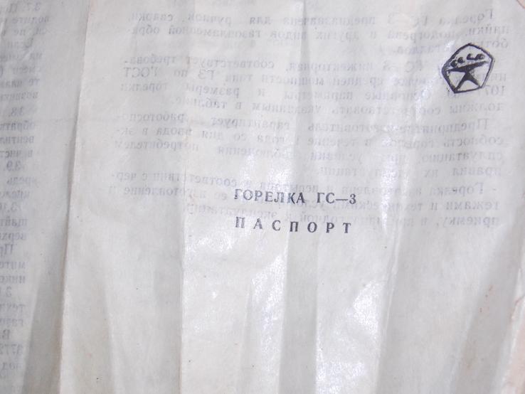 Горелка ГС-3 ( Новая, ссср ), фото №7