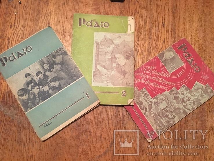 """Журнал """"Радіо"""" 1940 год (1-3 выпуск)"""