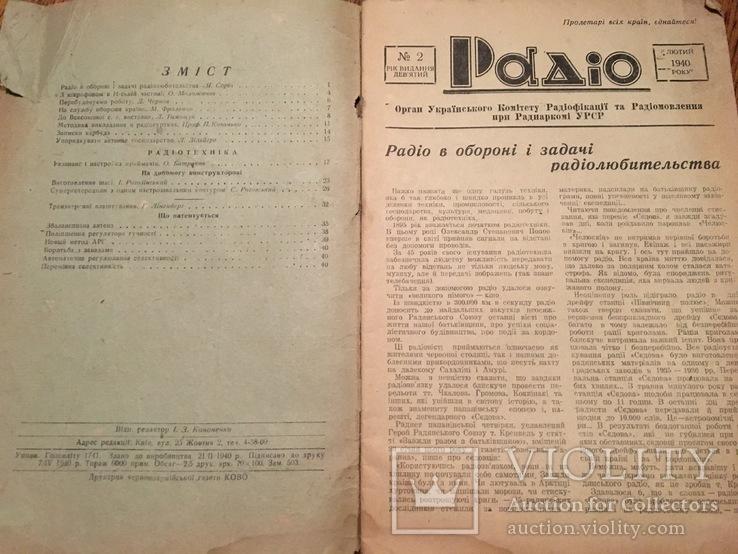 "Журнал ""Радіо"" 1940 год (1-3 выпуск), фото №6"