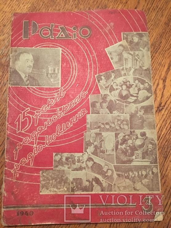 "Журнал ""Радіо"" 1940 год (1-3 выпуск), фото №7"