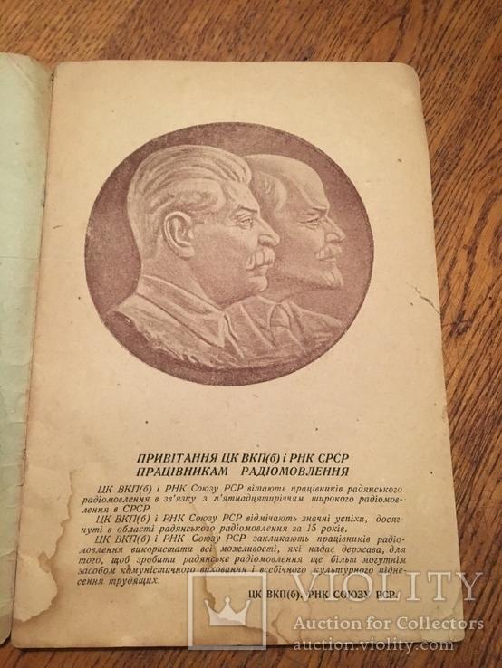 "Журнал ""Радіо"" 1940 год (1-3 выпуск), фото №8"
