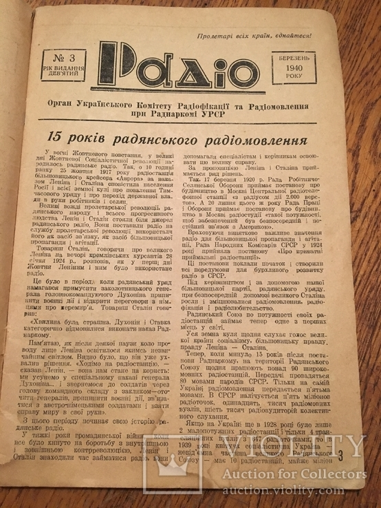 "Журнал ""Радіо"" 1940 год (1-3 выпуск), фото №9"