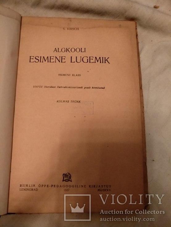 1937 Букварь Эстонии, фото №3