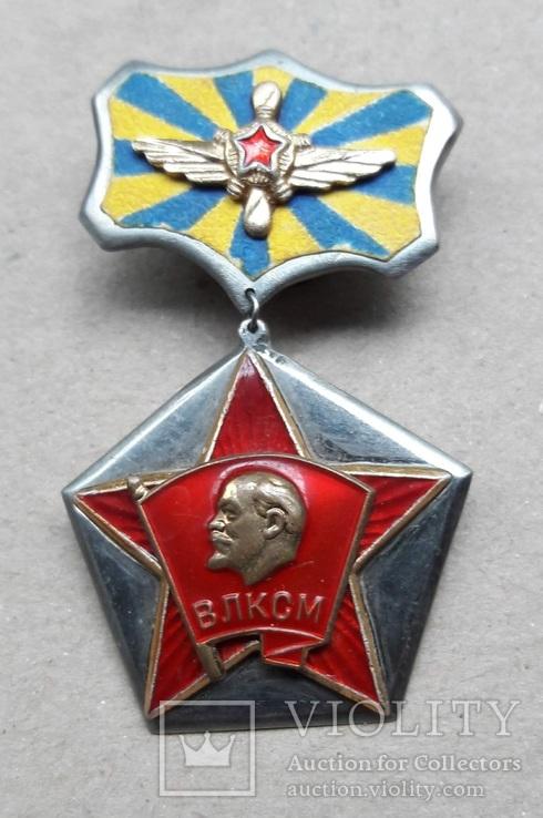 Знак ВЛКСМ Дембельский, фото №2