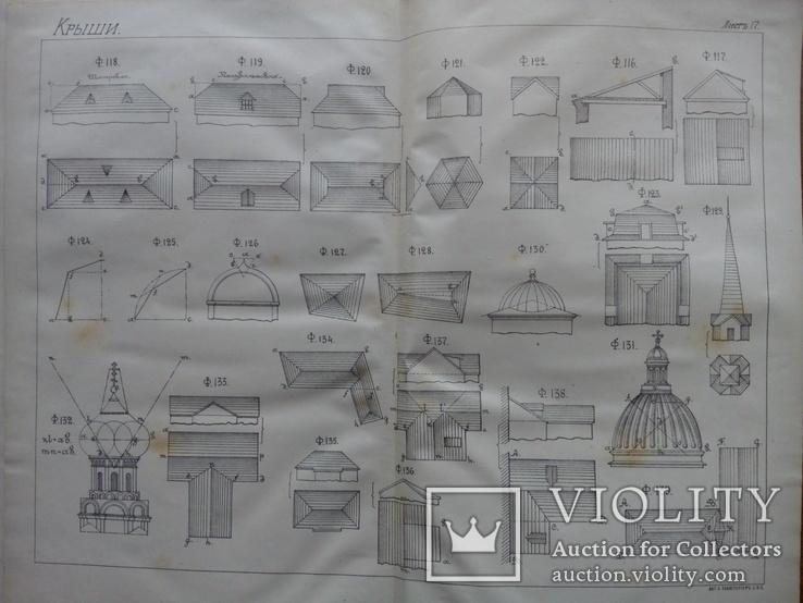 Строительное искусство и Архитектура 1895 г. С 455 рисунками, фото №5