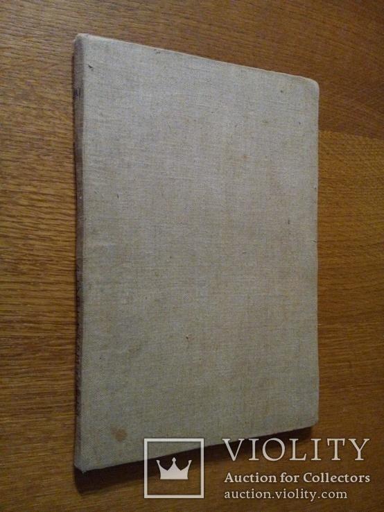 Строительное искусство и Архитектура 1895 г. С 455 рисунками, фото №13