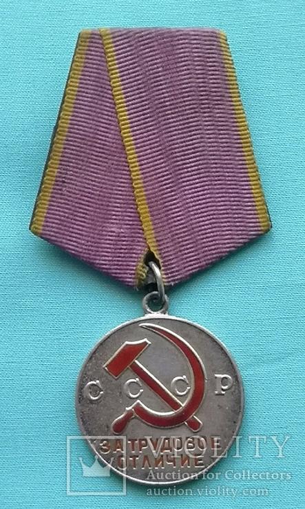 Медаль за трудовое отличие.