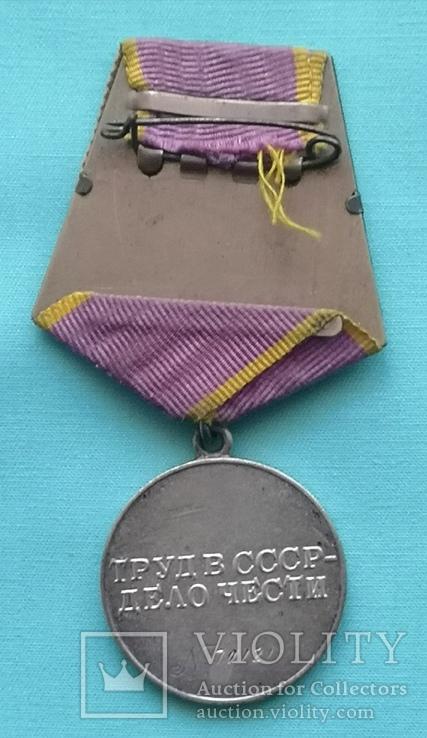 Медаль за трудовое отличие., фото №3