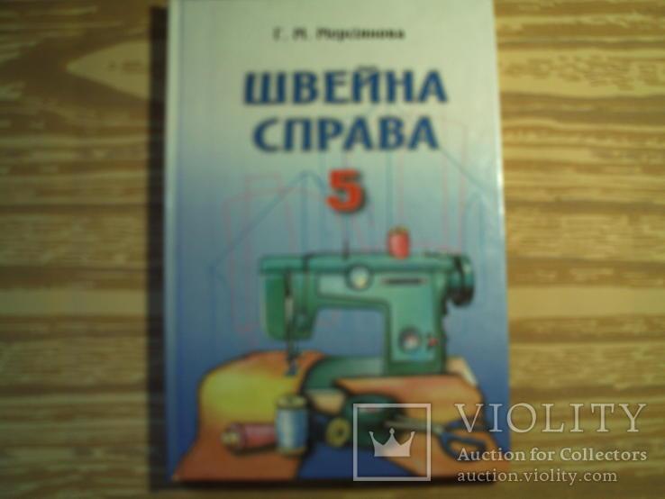 Мерсiянова Г.М. Швейна справа. 5, фото №3