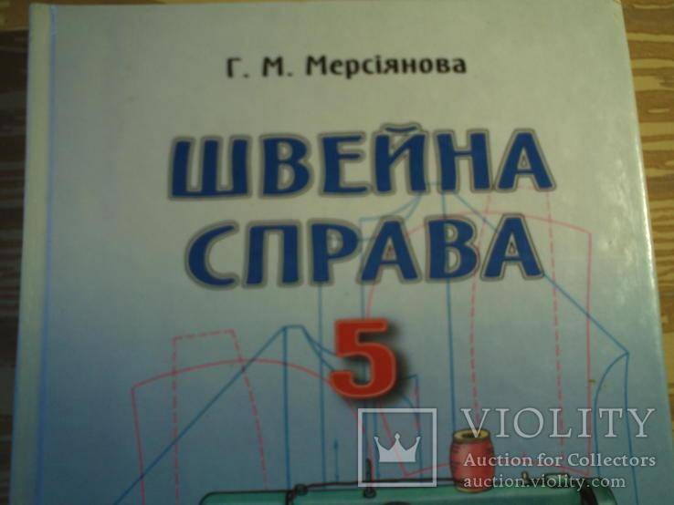 Мерсiянова Г.М. Швейна справа. 5
