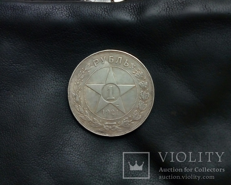 1 рубль 1921 г(полуточка)