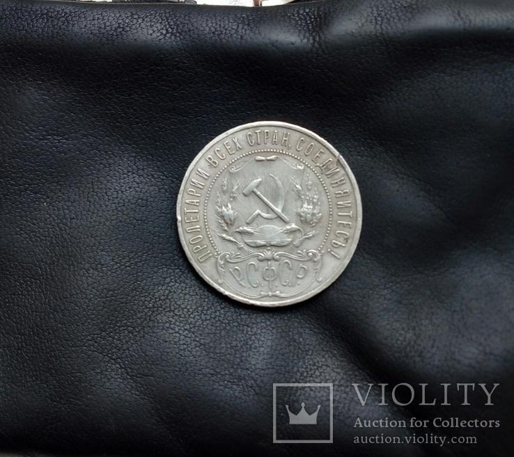 1 рубль 1921 г(полуточка), фото №3