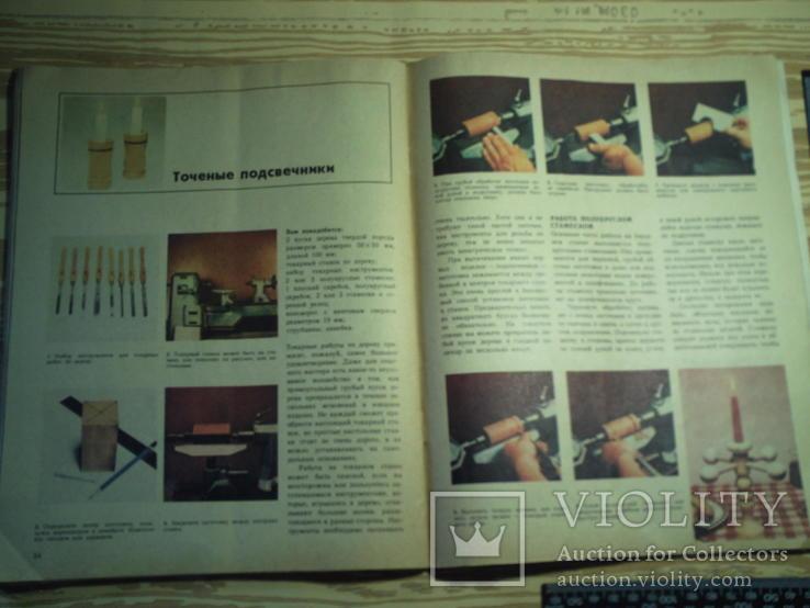 Мартенссон А. Начинаем мастерить из древесины., фото №8