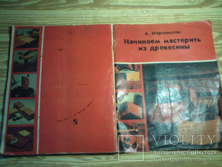 Мартенссон А. Начинаем мастерить из древесины., фото №11