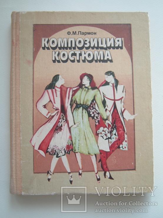 Композиция костюма.Ф.М.Пармон., фото №2