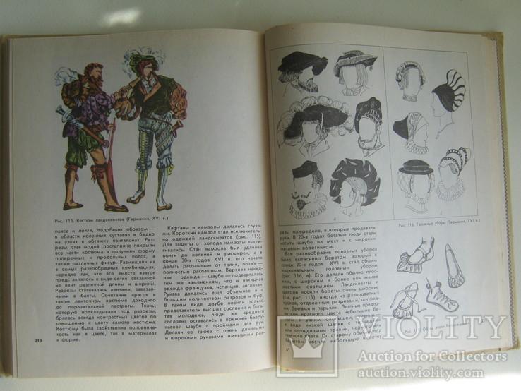 Композиция костюма.Ф.М.Пармон., фото №6