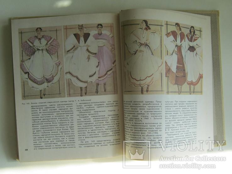 Композиция костюма.Ф.М.Пармон., фото №10