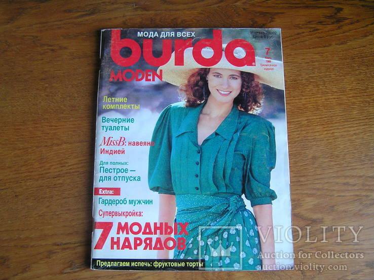 Burda moden (Мода для всех) № 7 1989 г.