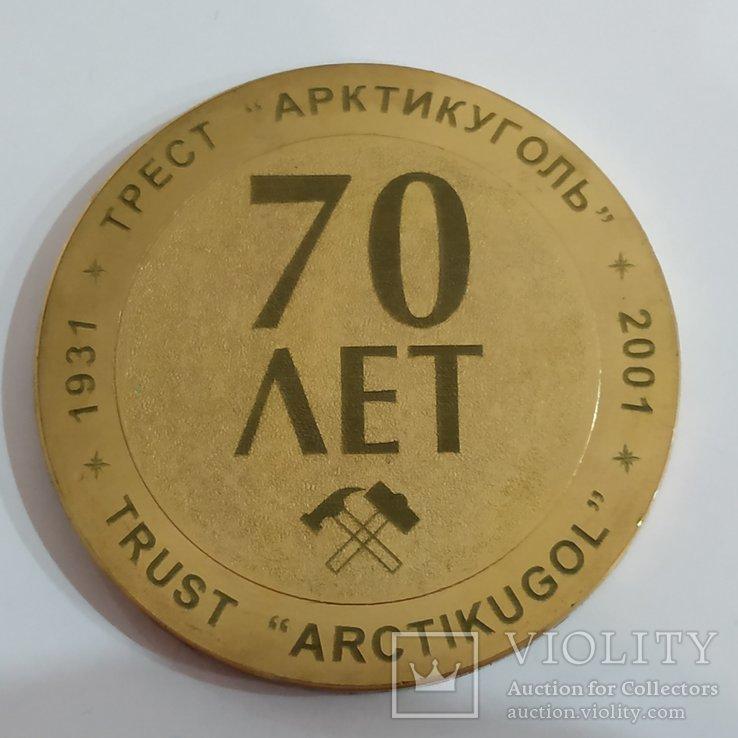 70 лет Арктикуголь Шпицберген настольная медаль латунь, фото №3
