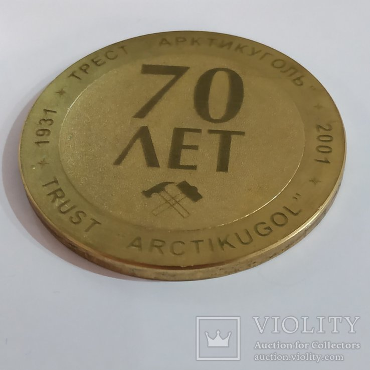 70 лет Арктикуголь Шпицберген настольная медаль латунь, фото №4