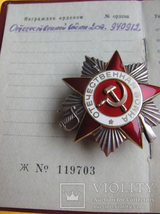 Орден Отечественной войны 2 степени №940912, фото №3