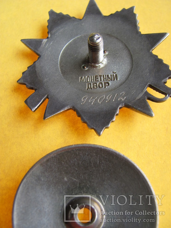 Орден Отечественной войны 2 степени №940912, фото №10