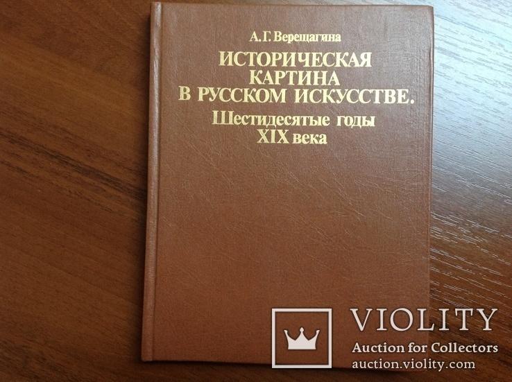 Историческая картина в русском искусстве, фото №2