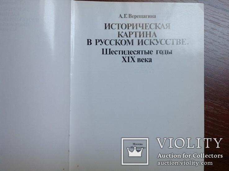 Историческая картина в русском искусстве, фото №3