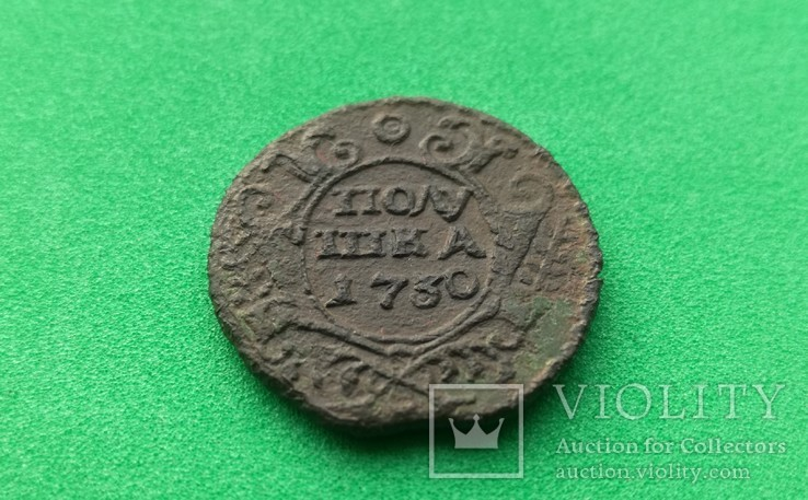 Полушка 1730 год, фото №8