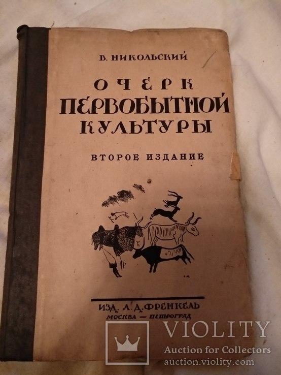 1923 Первобытная культура, фото №3