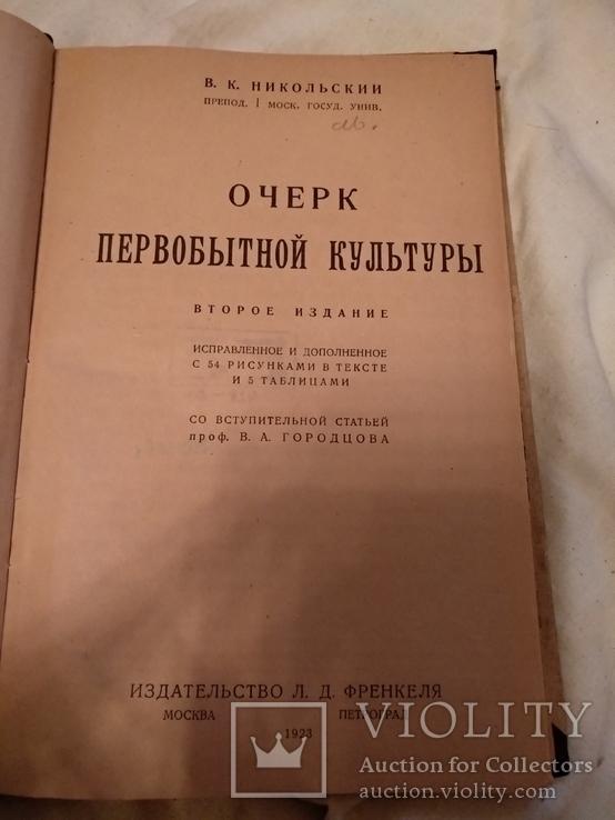 1923 Первобытная культура, фото №4