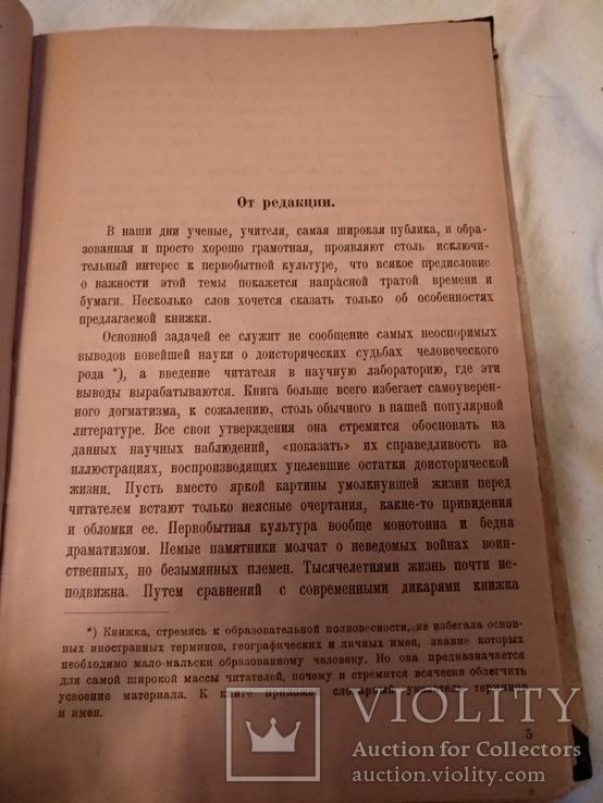 1923 Первобытная культура, фото №5