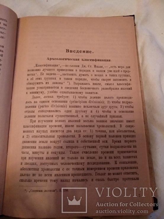1923 Первобытная культура, фото №6
