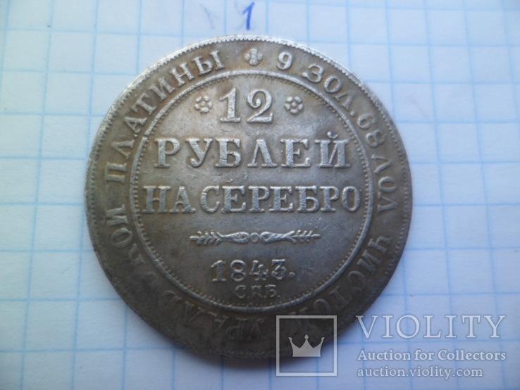 12 рублей 1843 г Николай І Уральская Платина Россия (копия), фото №2