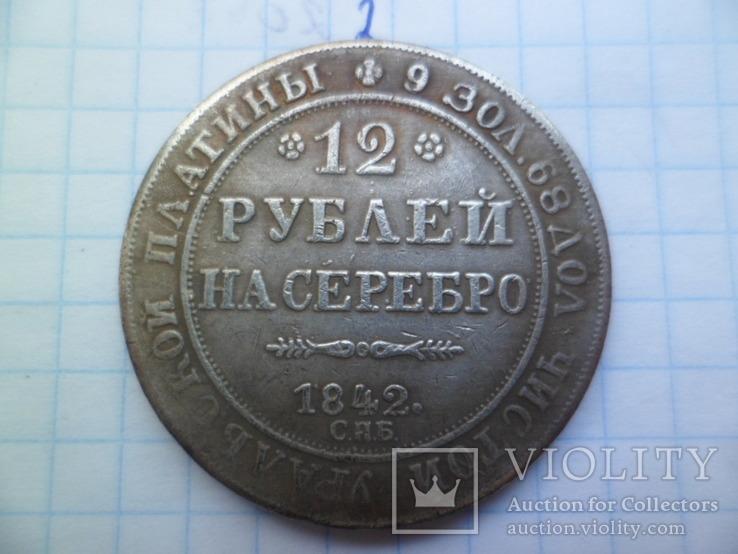 12 рублей 1842 г Николай І Уральская Платина Россия (копия), фото №2