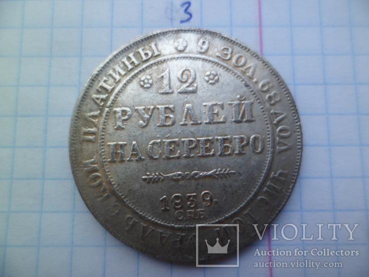 12 рублей 1839 г Николай І Уральская Платина Россия (копия), фото №2