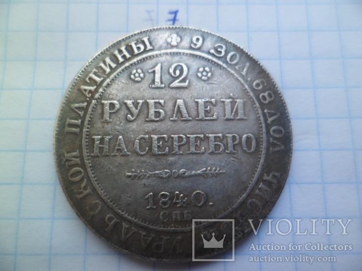 12 рублей 1840 г Николай І Уральская Платина Россия (копия, фото №2