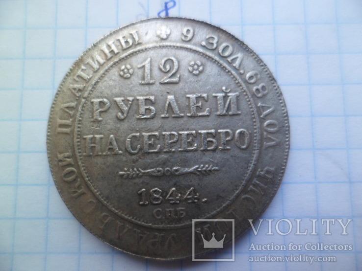 12 рублей 1844 г Николай І Уральская Платина Россия (копия), фото №2