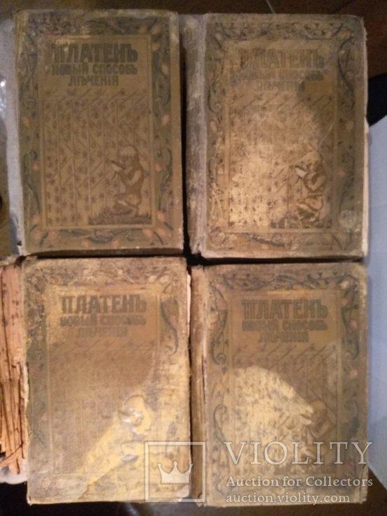 Платен Новый способ лечения в 4 томах, фото №2