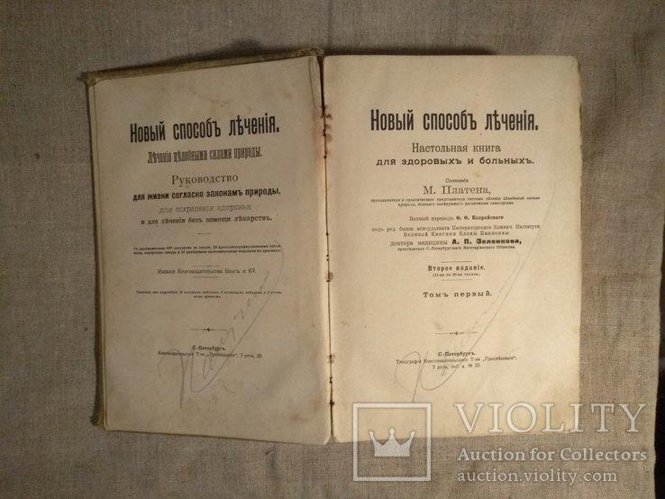 Платен Новый способ лечения в 4 томах, фото №8