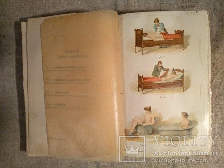 Платен Новый способ лечения в 4 томах, фото №11