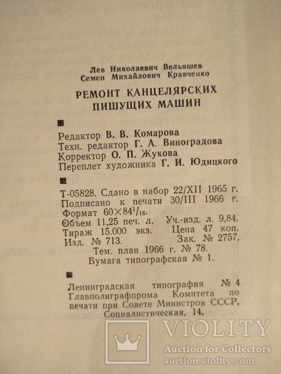 Ремонт канцелярских пишущих машин 1966, фото №8