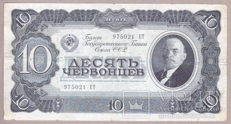 Банкнота СССР 10 червонцов 1937 г. VF, фото №2