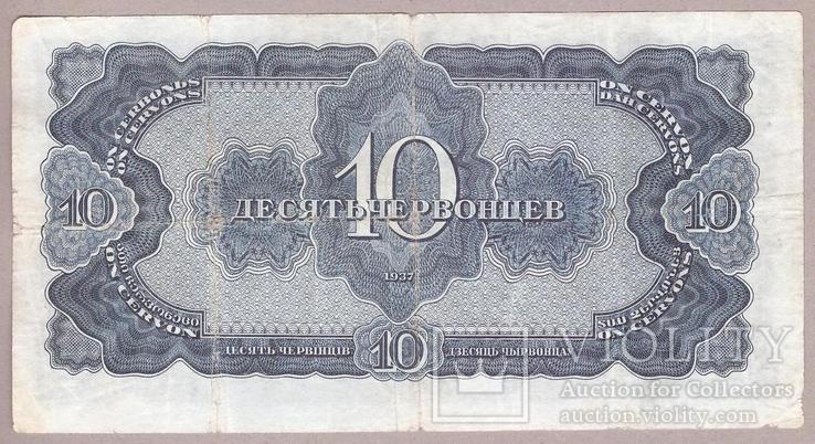 Банкнота СССР 10 червонцов 1937 г. VF, фото №3