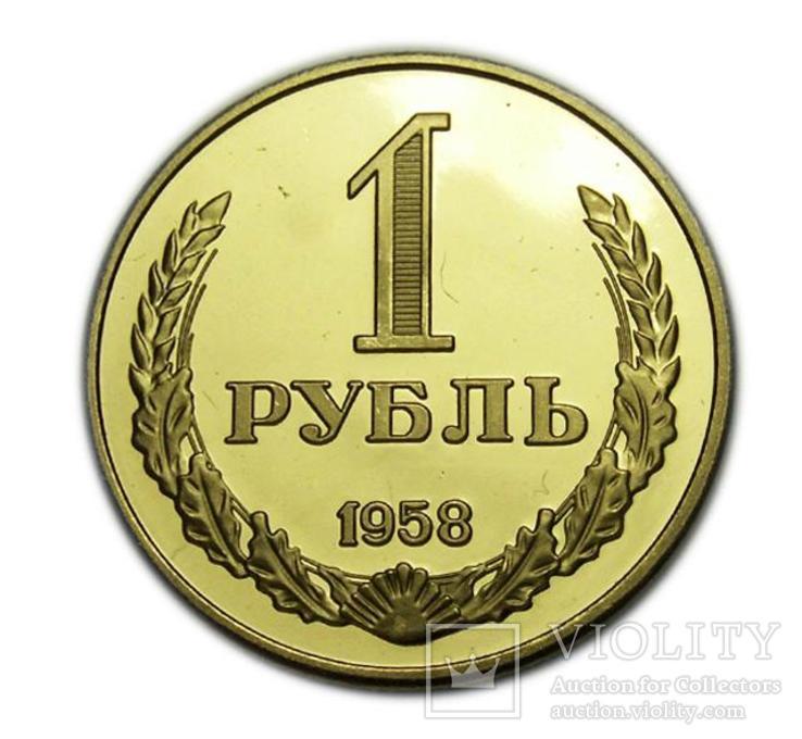 1 рубль 1958 года СССР копия PROOF, фото №2