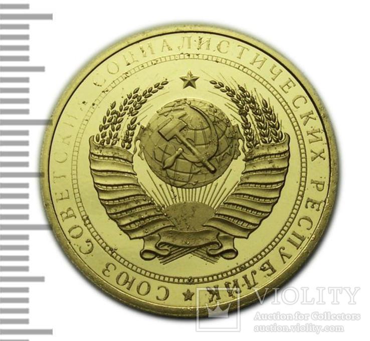1 рубль 1958 года СССР копия PROOF, фото №3