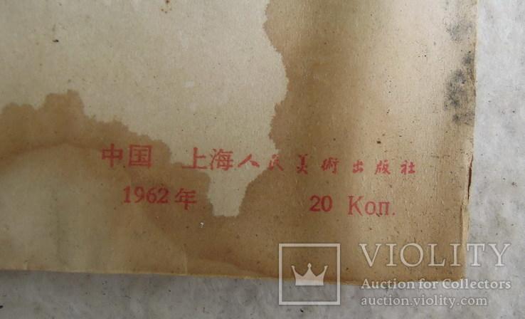 """Плакат в раме """"Милый мальчишка"""" СССР - Китай 1962 г, фото №12"""