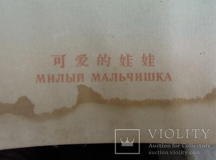 """Плакат в раме """"Милый мальчишка"""" СССР - Китай 1962 г, фото №13"""