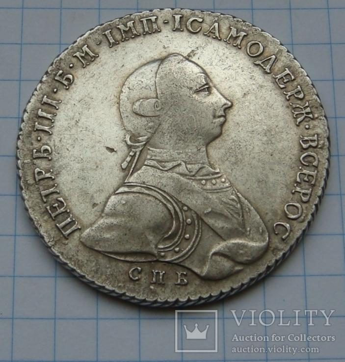 Рубль 1762 года.